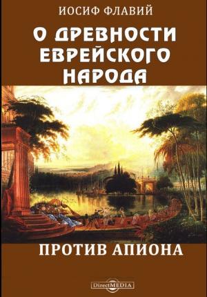Флавий Иосиф - О древности еврейского народа. Против Апиона