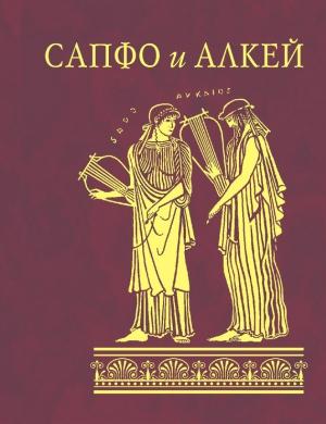Алкей, Сапфо - Сапфо и Алкей (сборник)