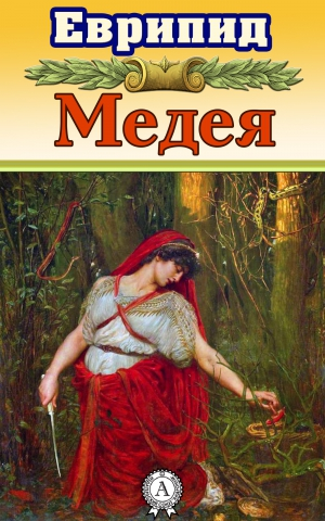Еврипид - Медея