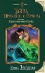 Звёздная Елена - Тайна проклятого герцога. Книга вторая. Герцогиня оттон Грэйд