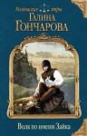 Гончарова Галина - Волк по имени Зайка