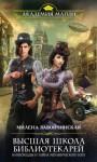 Завойчинская Милена - Книгоходцы и тайна механического бога