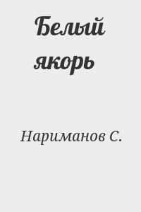 Нариманов С. -  Белый якорь