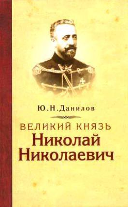 Данилов Юрий -  Великий князь Николай Николаевич
