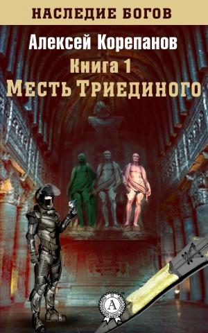 Корепанов     Алексей  -  Месть Триединого