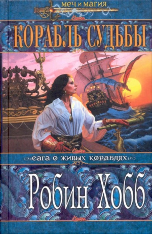 Хобб Робин - Корабль судьбы (Том I)