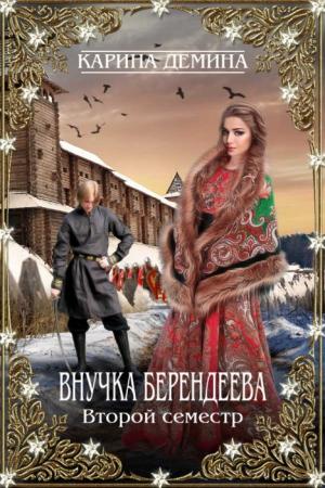 Дёмина Карина - Внучка берендеева. Второй семестр