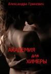 Гриневич Александра - Академия для химеры. Ученица мага (СИ)