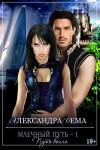 Дема Александра - Путь воина