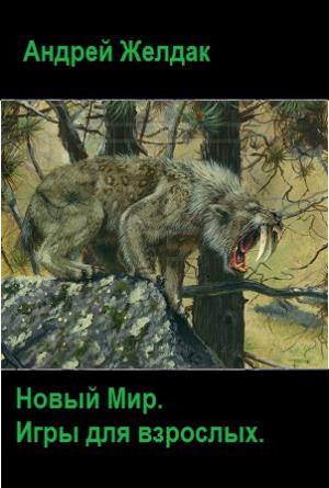 «Игры для взрослых (СИ)» Андрей Желдак: скачать fb2 ...