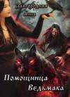 Завгородняя Анна - Помощница ведьмака. Книга 1 (СИ)