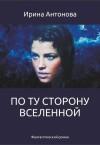 Ирина Антонова - По ту сторону вселенной