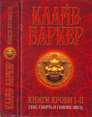 Баркер Клайв -  Книги крови I-II: Секс, смерть и сияние звезд