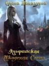 Помазуева Елена - Эльфийская Академия Света
