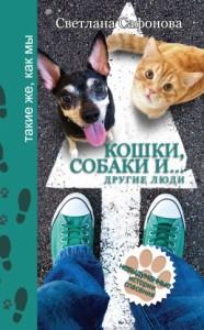 Светлана Сафонова: скачать книги в fb2, читать онлайн