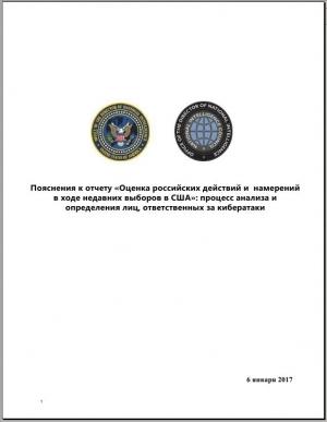 -  «Оценка российских действий и намерений в ходе недавних выборов в США» (незасекреченная часть доклада)