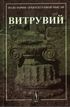 Витрувий - Десять книг об архитектуре.