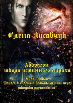 Лисавчук Елена - Абдрагон - школа истинного страха. Урок первый: «Дорога к счастью ведьмы лежит через закоулки преисподней» (СИ)