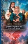 Успенская Ирина - Невеста в бегах