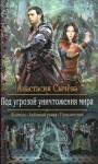 Сычёва Анастасия - Под угрозой уничтожения мира