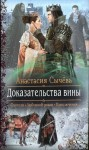 Сычёва Анастасия - Доказательства вины