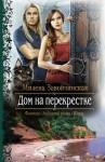 Завойчинская Милена - Дом на перекрестке (трилогия)