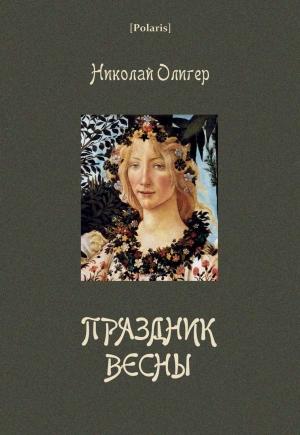 Олигер Николай - Праздник Весны