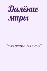 Скляренко Алексей - Далёкие миры