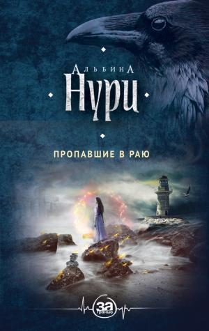 Нурисламова Альбина - Пропавшие в раю