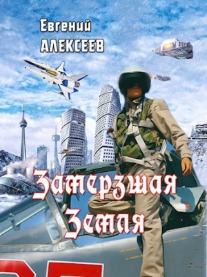 Алексеев Евгений - Замерзшая Земля (СИ)