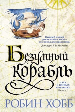 Хобб Робин - Безумный корабль