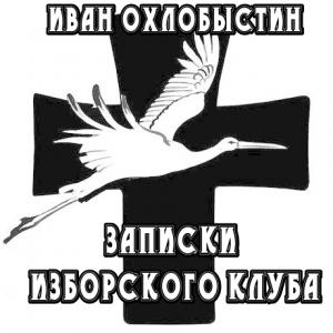 Охлобыстин Иван -  Записки Изборского клуба