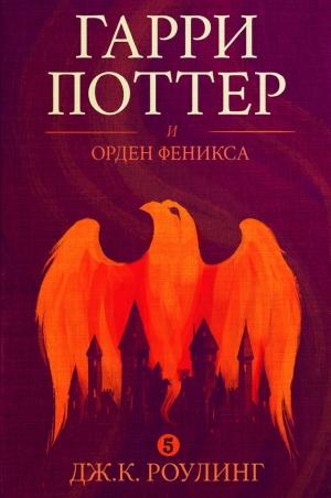 Роулинг Джоан Кэтлин - Гарри Поттер и орден феникса