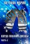 Акулова Мария - Когда падают звезды.