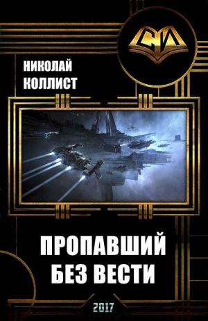 Коллист Николай - Пропавший без вести (СИ)