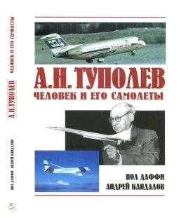 Даффи Пол, Кандалов Андрей -  А.Н. Туполев. Человек и его самолеты.