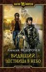 Федорочев Алексей - Лестница в небо