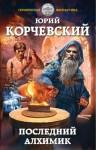 Корчевский Юрий - Последний алхимик