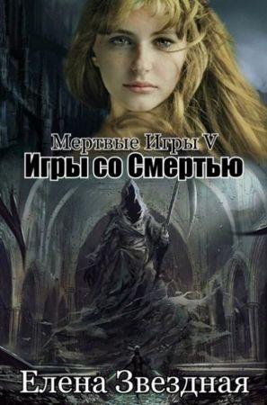 Звездная Елена - Игры со смертью
