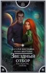 Шкутова Юлия - Звездный отбор. Как украсть любовь