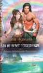 Медведева Алена - Как не везет попаданкам!