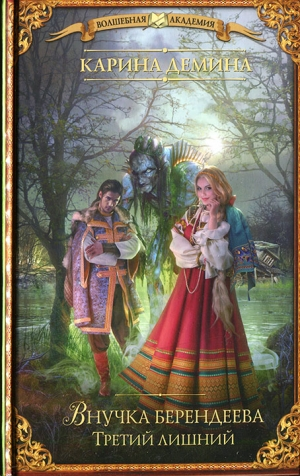 Лесина Екатерина - Третий лишний