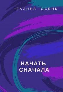 Осень Галина - Начать сначала
