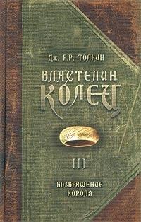 Толкин Джон - Возвращение Короля