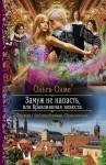 Олие Ольга - Замуж не напасть, или Бракованная невеста