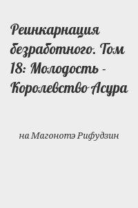 на Магонотэ Рифудзин - Реинкарнация безработного. Том 18: Молодость - Королевство Асура