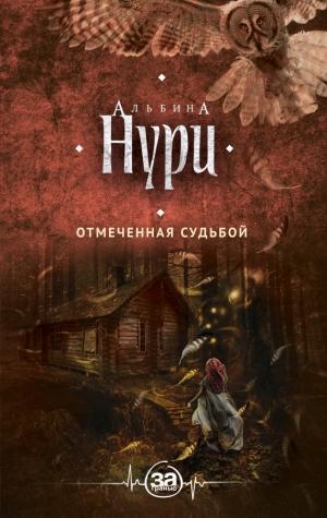 Нурисламова Альбина - Отмеченная судьбой