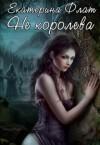 Флат Екатерина - Не королева (СИ)