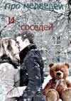 Князькова Нина - Про медведей и соседей