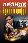 Леонов Николай, Макеев Алексей - Буква и цифра